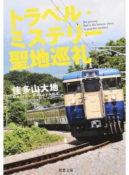 トラベル・ミステリー聖地巡礼(双葉文庫)