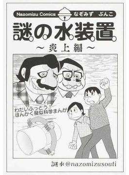 謎の水装置〜炎上編〜