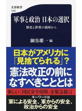 軍事と政治 日本の選択 歴史と世界の視座から(文春新書)
