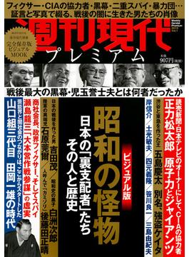 週刊現代プレミアム 2019Vol.1 ビジュアル版昭和の怪物(講談社MOOK)
