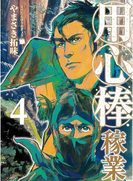 用心棒稼業 4 (SPコミックス)(SPコミックス)