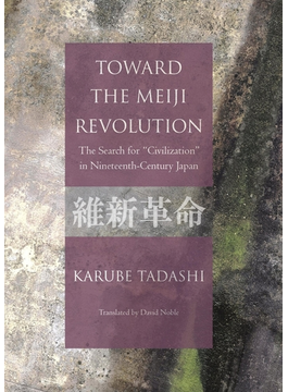 """Toward the Meiji Revolution: The Search for """"Civilization"""" in Nineteenth-Century Japan"""