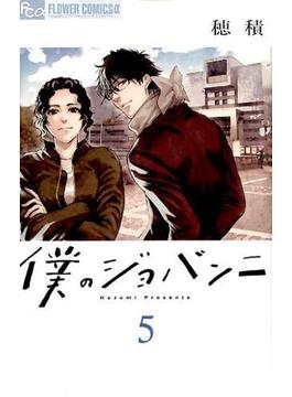 僕のジョバンニ 5 (flowersフラワーコミックスα)(flowersフラワーコミックス)