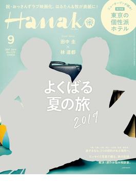Hanako 2019年 9月号 [よくばる夏の旅 2019/田中圭&林遣都](Hanako)