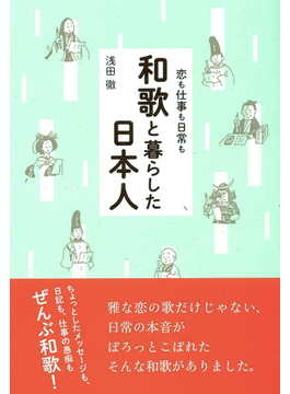 和歌と暮らした日本人 恋も仕事も日常も