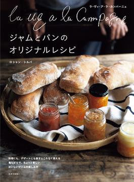 La vie a la Campagneジャムとパンのオリジナルレシピ