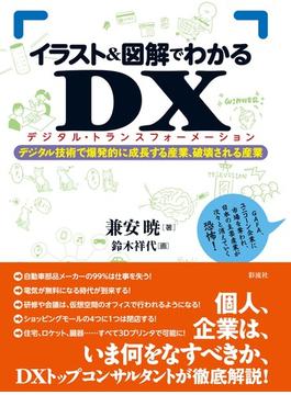 イラスト&図解でわかるDX デジタル技術で爆発的に成長する産業、破壊される産業