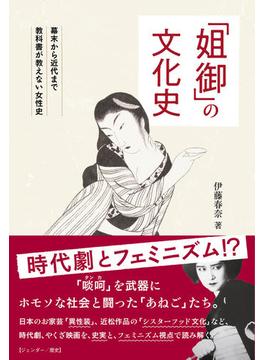 「姐御」の文化史 幕末から近代まで教科書が教えない女性史
