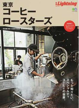 東京コーヒーロースターズ(エイムック)
