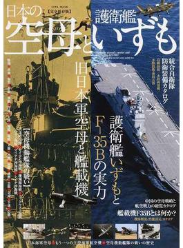 日本の空母と護衛艦いずも 護衛艦いずもとF−35Bの実力●旧日本軍空母と艦載機 完全保存版(EIWA MOOK)