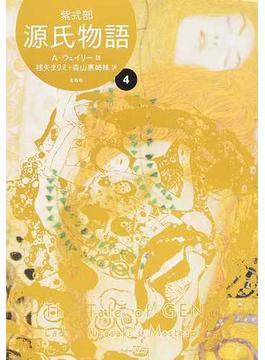源氏物語 A・ウェイリー版 4