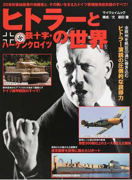 ヒトラーと鉄十字・ハーケンクロイツの世界 20世紀最凶最悪の独裁者と、その戦いを支えたドイツ精強陸海空武器のすべて!