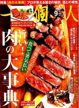 一個人 (いっこじん) 2019年 09月号 [雑誌]