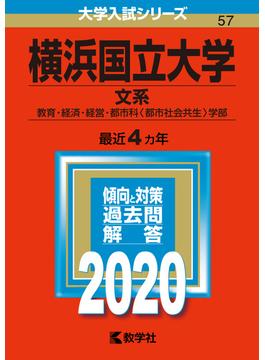 横浜国立大学(文系) 2020年版;No.57