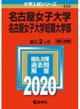 名古屋女子大学・名古屋女子大学短期大学部 2020年版;No.454