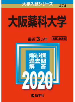 大阪薬科大学 2020年版;No.474