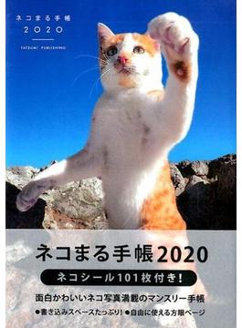 ネコまる手帳2020