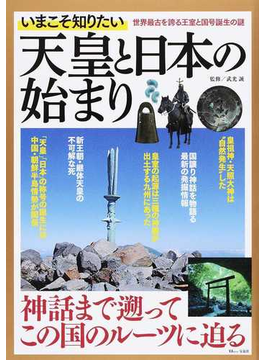 いまこそ知りたい天皇と日本の始まり 神話まで遡ってこの国のルーツに迫る(TJ MOOK)