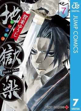 地獄楽 7(ジャンプコミックスDIGITAL)