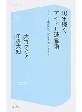 """10年続くアイドル運営術 ゼロから始めた""""ゆるめるモ!""""の2507日"""