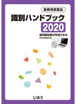 医療用医薬品識別ハンドブック 2020