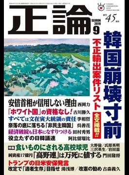 月刊正論2019年9月号(月刊正論)