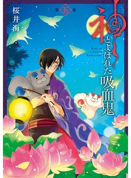 【セット限定価格】神とよばれた吸血鬼 5巻(ガンガンコミックスONLINE)