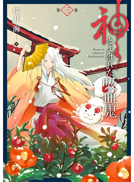 【セット限定価格】神とよばれた吸血鬼 3巻(ガンガンコミックスONLINE)
