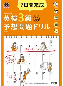 7日間完成 英検3級 予想問題ドリル 5訂版(音声DL付)