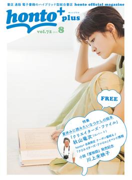 [無料]honto+(ホントプラス)vol.72 2019年8月号