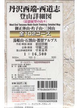 丹沢西端・西道志 登山詳細図 全102コース