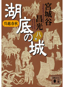 湖底の城 呉越春秋 8(講談社文庫)