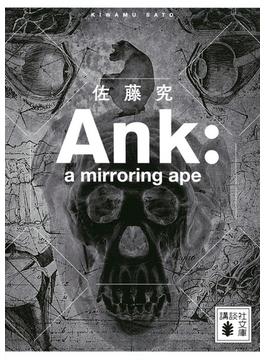 Ank:a mirroring ape(講談社文庫)