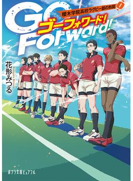 Go Forward! 櫻木学院高校ラグビー部の熱闘 (ポプラ文庫ピュアフル)