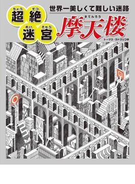 世界一美しくて難しい迷路超絶迷宮摩天楼