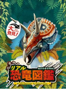 リアル恐竜図鑑 しかけをめくって大発見!