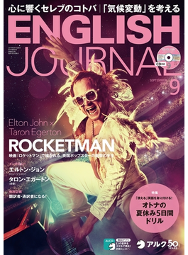 [音声DL付]ENGLISH JOURNAL 2019年9月号