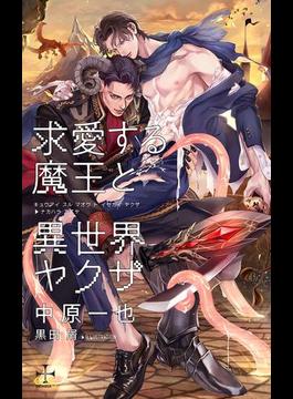 求愛する魔王と異世界ヤクザ(Cross novels)