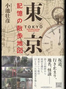 【アウトレットブック】東京 記憶の散歩地図