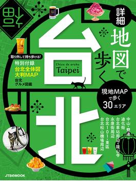 詳細地図で歩く台北(JTBのMOOK)