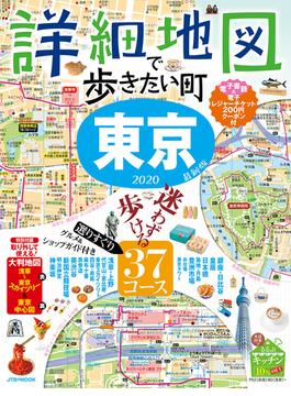 詳細地図で歩きたい町東京 2020(JTBのMOOK)