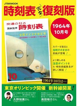 時刻表完全復刻版1964年10月号(JTBのMOOK)