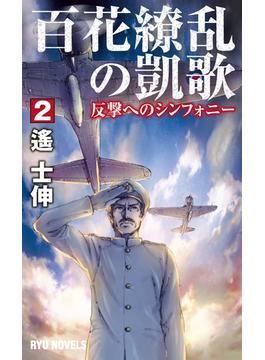 百花繚乱の凱歌 2 反撃へのシンフォニー