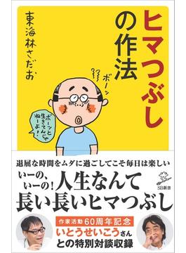 ヒマつぶしの作法(SB新書)