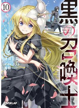 黒の召喚士 10 女帝の帰還(オーバーラップ文庫)