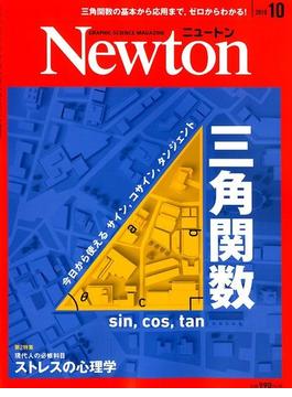 Newton 2019年 10 月号