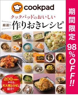 ≪期間限定 98%OFF≫【8冊セット】クックパッドレシピ本セット
