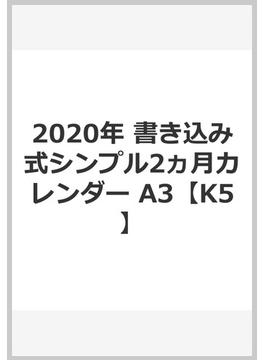 2020年 書き込み式シンプル2ヵ月カレンダー A3【K5】