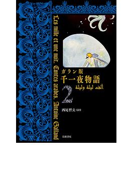 千一夜物語 ガラン版 2