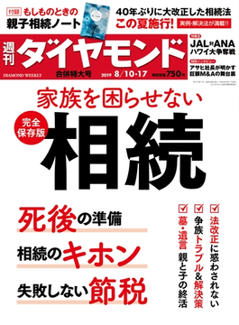 週刊ダイヤモンド  19年8月10日・8月17日合併号(週刊ダイヤモンド)